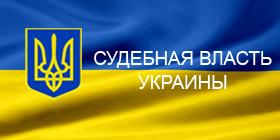 Судебная власть Украины