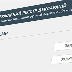 Правові дослідження електронних декларацій
